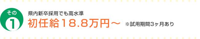 初任給18.5万円~