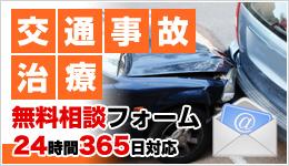 交通事故治療無料相談フォーム