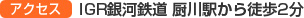 IGR銀河鉄道 厨川駅から徒歩2分