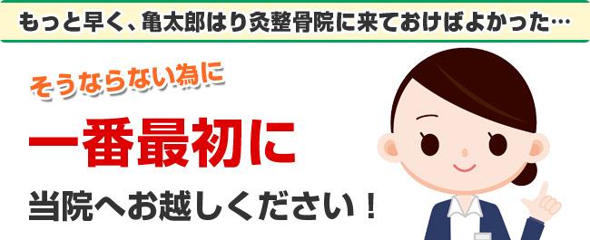 もっと早く、亀太郎はり灸整骨院に来ておけばよかった…そうならない為に一番最初に当院へお越しください!