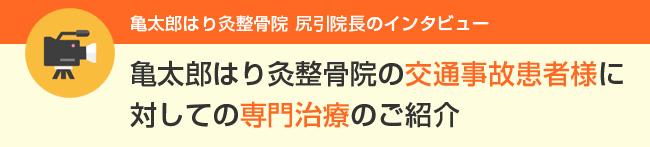 亀太郎はり灸整骨院の交通事故患者様に対しての専門治療のご紹介