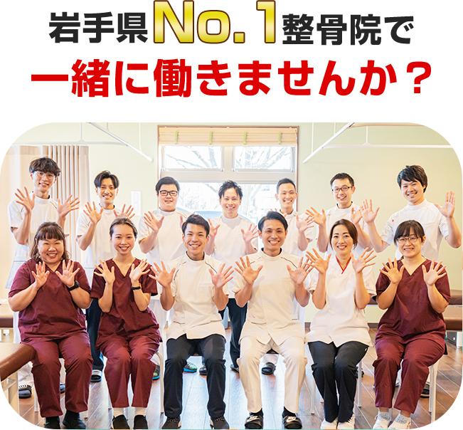 岩手県No.1接骨院