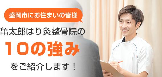 亀太郎はり灸整骨院の根本改善とは
